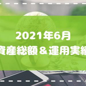 【30代共働き4人家族】2021年6月の資産総額と運用実績を公開