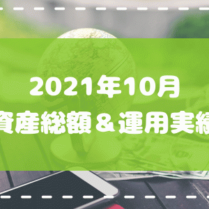 【30代共働き4人家族】2021年10月の資産総額と運用実績を公開