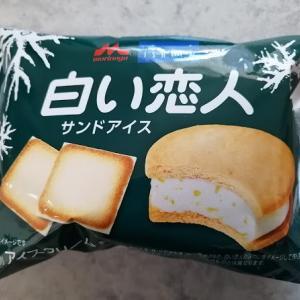 【期間限定】白い恋人サンドアイスを食べた感想