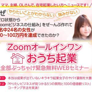 実績、学歴、キャリアなしから年商2,600万円!?