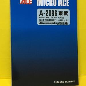 製品レビュー:マイクロエース「A-2096」東武300型 急行 尾瀬夜行 6両セット