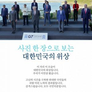 #韓国記事翻訳 『G7写真を粉飾までして国格を誇るムン・ジェインは情けなく幼稚』、『雑巾は洗っても雑巾だ』