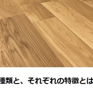 床の種類と特徴