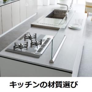 キッチンの材質選び