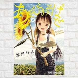あそびあそばせ 2巻(あらすじ・ネタバレ・感想)