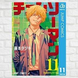 チェンソーマン 11巻(あらすじ・ネタバレ・感想)