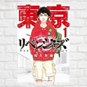 東京卍リベンジャーズ 1巻(あらすじ・ネタバレ・感想)
