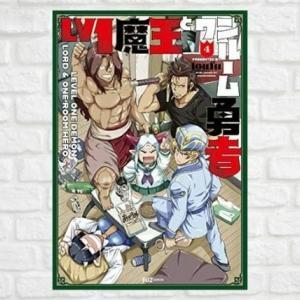 Lv1魔王とワンルーム勇者 4巻(あらすじ・ネタバレ・感想)