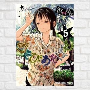 あそびあそばせ 5巻(あらすじ・ネタバレ・感想)