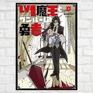 Lv1魔王とワンルーム勇者 5巻(あらすじ・ネタバレ・感想)