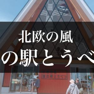 【札幌周辺】『北欧の風 道の駅とうべつ』の車中泊と周辺情報