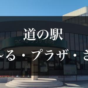 【森町】『道の駅つど~る・プラザ・さわら』の車中泊と周辺情報