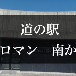 【函館市臼尻町】『道の駅縄文ロマン 南かやべ』の車中泊と周辺情報