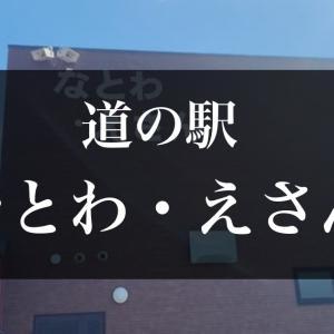 【函館市日ノ浜町】『道の駅なとわ・えさん』の車中泊と周辺情報