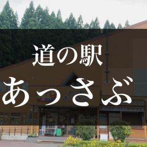 【厚沢部町】『道の駅あっさぶ』の車中泊と周辺情報