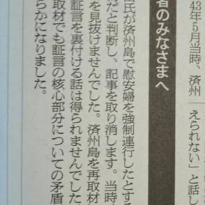 朝日社説「日本軍の残虐行為を忘れるな!」