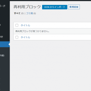 【WordPress】Luxeritasの再利用ブロックとパターン登録の使い方