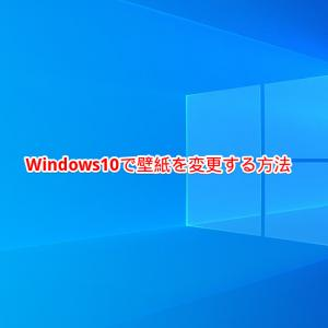 【Windows10】壁紙を変更する方法。自動で壁紙を切り替える方法。