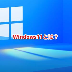 【Windows10】壁紙を変えて、気分だけでもWindows11を味わう方法