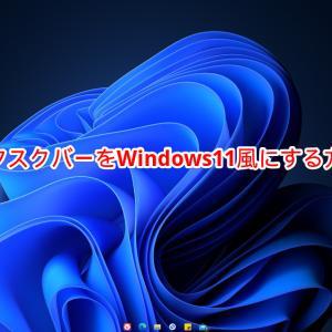 【Windows10】タスクバーをWindows11風にする方法【透明・中央揃え】