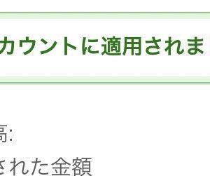Twitter懸賞7