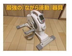 【レビュー】おうちで運動 ミニサイズのエアロバイク