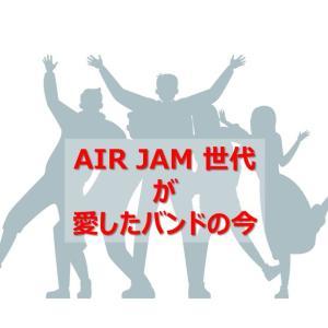 AIRJAM世代(年齢30代後半~40台前半)が愛したバンドの今