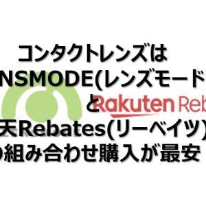 【レビュー】コンタクトはLEMSMODE(レンズモード)で購入最安【楽天Rebates】