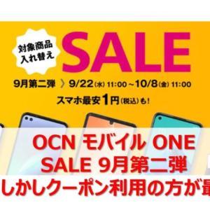 【SALE】OCN モバイル ONE 9月第二弾【しかしクーポン利用の方が最安】