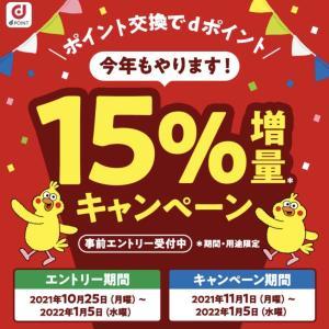 【dポイント】ポイント交換で15%増量キャンペーン【2021年11月1日~】