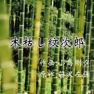 伝説の無宿渡世人を描いた渋さマックスの傑作劇画『木枯し紋次郎』【おすすめ1巻完結漫画】