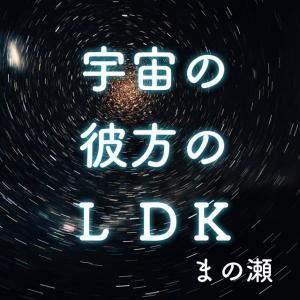 【読み切り】ゆるくて不思議な日常系SFミステリー&コメディ『宇宙の彼方のLDK』【おすすめ無料漫画】