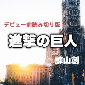諫山創先生デビュー前の幻の読み切り『進撃の巨人』【おすすめ無料漫画】