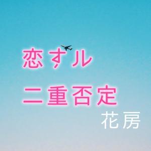 【読み切り】言語交換での異文化恋愛と成長の物語『恋すル二重否定』【無料漫画】