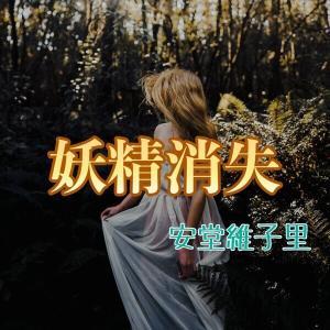 人間と妖精の世界が交じり合う極上のSFファンタジー『妖精消失』【おすすめ1巻完結漫画】