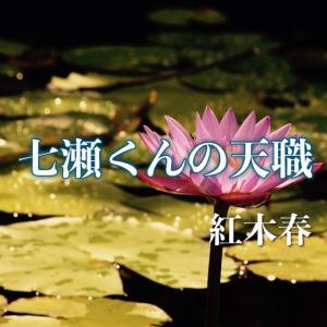 【読み切り】三途の川での人間模様『七瀬くんの天職』【おすすめ無料漫画】