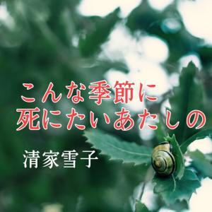 【読み切り】コロナ禍が変えた少女の運命『こんな季節に死にたいあたしの』【おすすめ無料漫画】