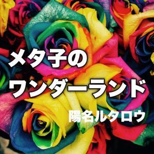 驚異のフルカラー大ボリューム読み切り『メタ子のワンダーランド』【おすすめ無料漫画】