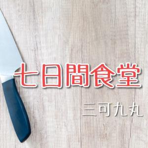 【読み切り】恋と食の食堂再建物語『七日間食堂』【おすすめ無料漫画】