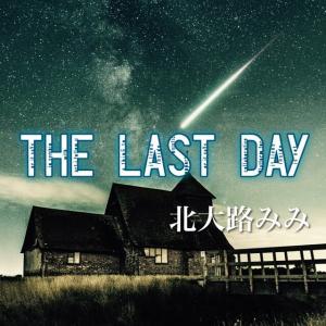 【読み切り】世界が終わる最後の日の父と娘の物語『THE LAST DAY』【おすすめ無料漫画】