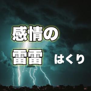 感情の起伏で雷を起こす少年少女の物語『感情の雷雷』【おすすめ無料読み切り漫画】