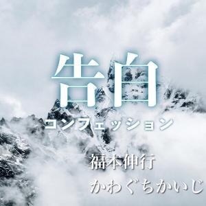 雪山を舞台にした極限状態下での心理サスペンス『告白~コンフェッション~』【おすすめ1巻完結読漫画】
