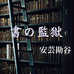 差別を超えて本がもたらした奇跡『書の監獄』【おすすめ無料読み切り漫画】