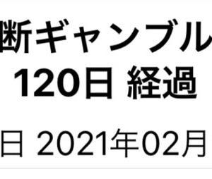 120日達成