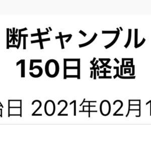 禁パチ生活 150日達成