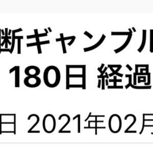 禁パチ生活 180日達成
