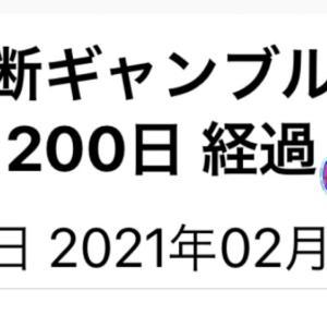 禁パチ生活 200日達成