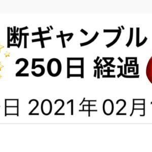 禁パチ生活 250日経過