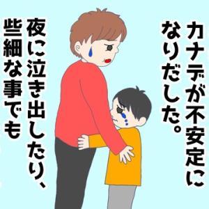 息子が保育園でいじめられているんだが。①