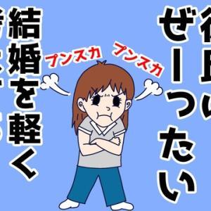 彼氏の両親との会食は断るべきか?『私が躁うつになるまで⑧』〜元カレ編〜